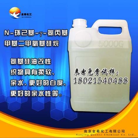 QX-104 N-环己基-γ-氨丙基甲基二甲氧基硅烷