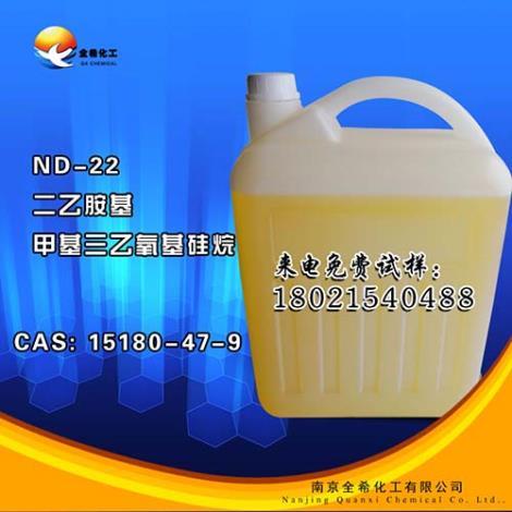 苯胺基硅烷ND-22
