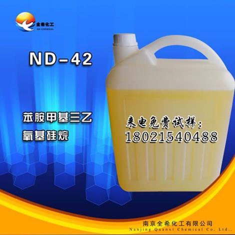 苯胺基硅烷ND-42