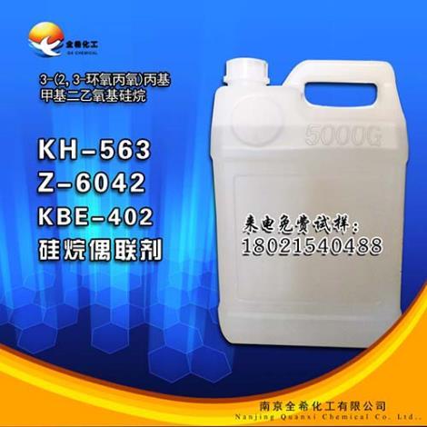 KH-563硅烷偶联剂
