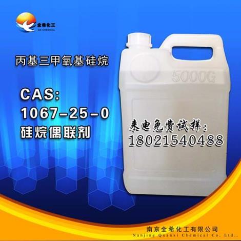 QX-313丙基三甲氧基硅烷