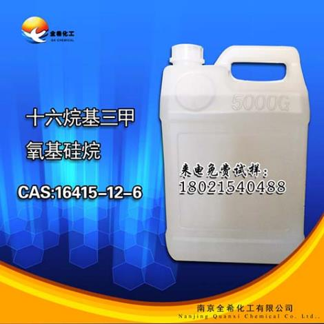QX-1613十六烷三甲氧基硅烷