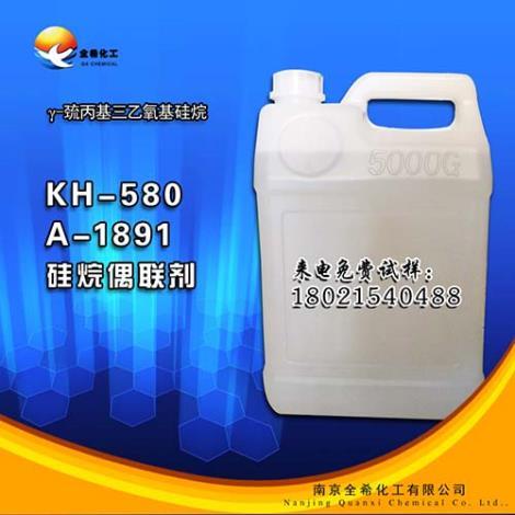 KH-580 硅烷偶联剂