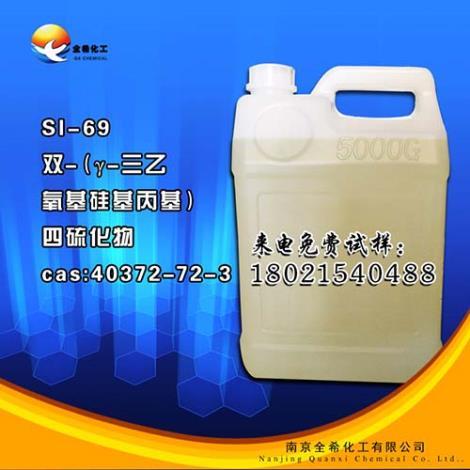 SI-69 硅烷偶联剂