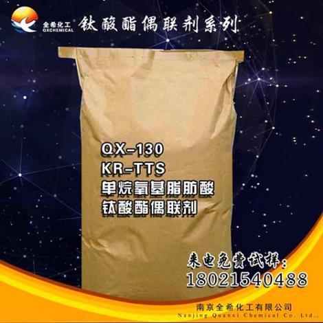 QX-130钛酸酯固体