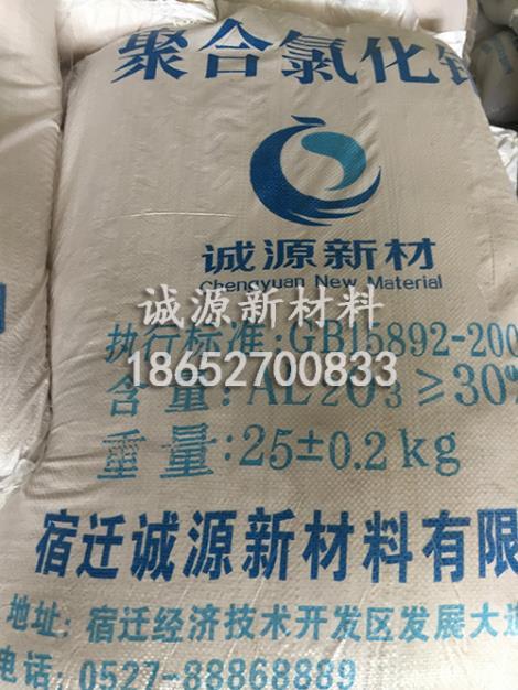 碱式氯化铝净化剂