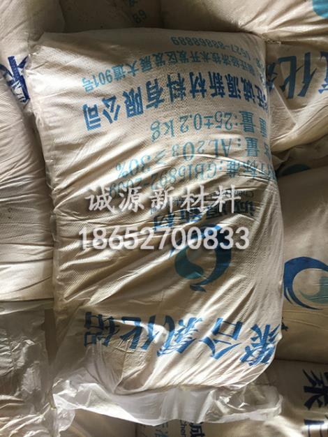 聚合氯化铝PAC絮凝剂
