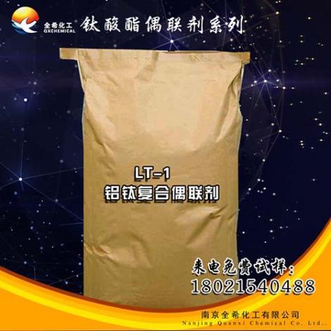LT-1铝钛复合偶联剂