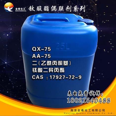 QX-75液体钛酸酯偶联剂