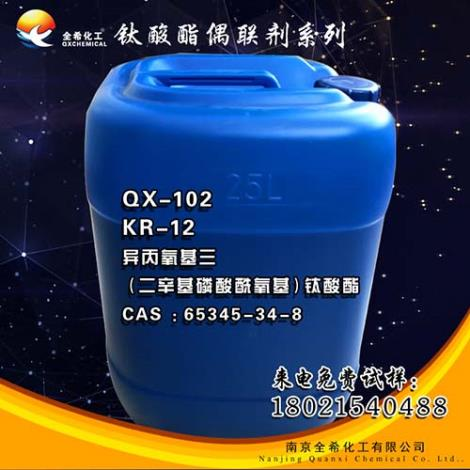 QX-102钛酸酯偶联剂