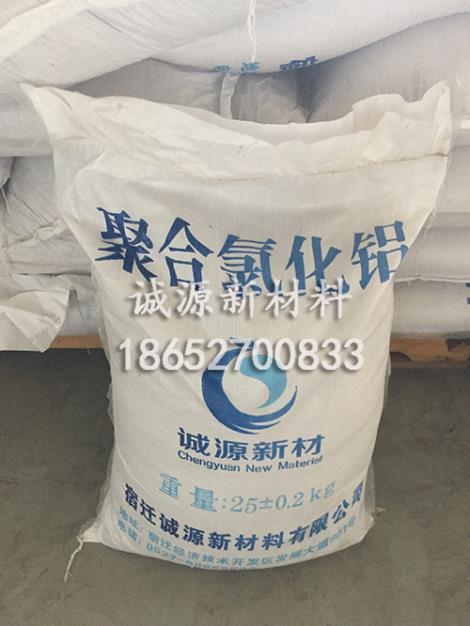 聚合氯化铝净水絮凝剂
