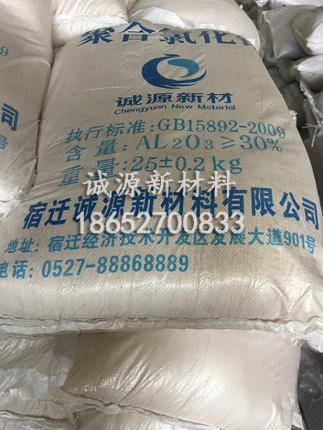 聚合氯化铝污水专用絮凝剂