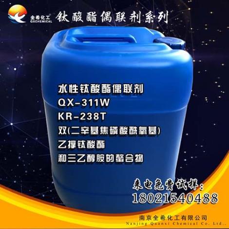QX-311W钛酸酯偶联剂