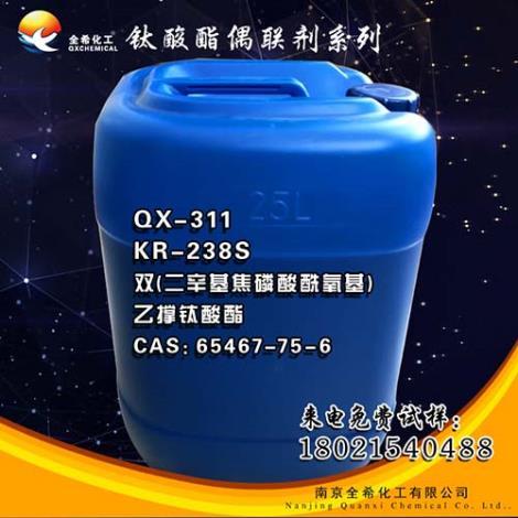 QX-311钛酸酯偶联剂