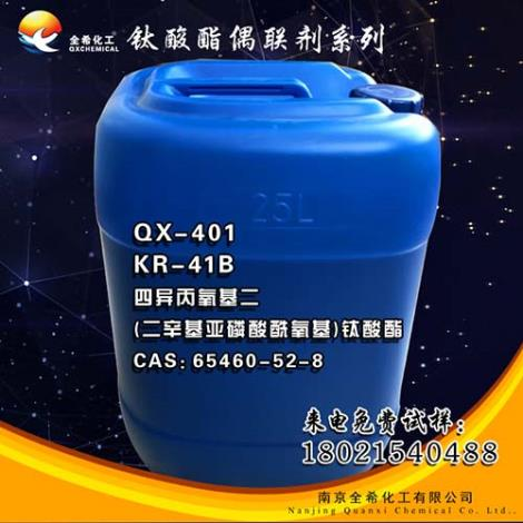 QX-401钛酸酯偶联剂
