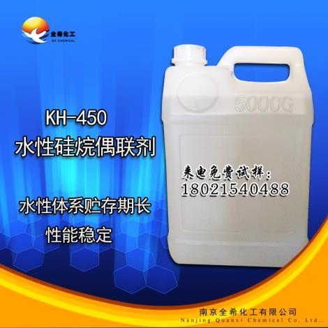 水性硅烷偶联剂