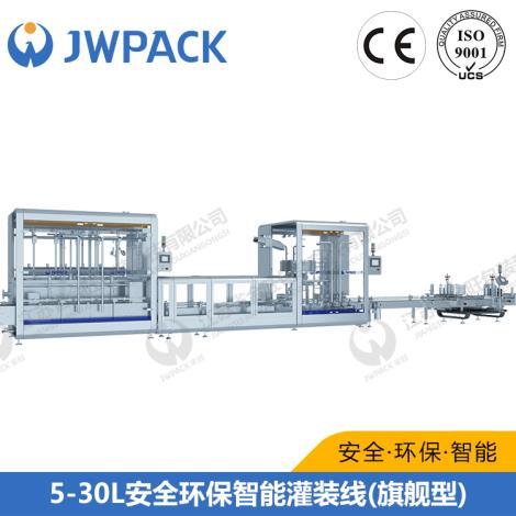 5-30L安全環保智能灌裝線(旗艦型)
