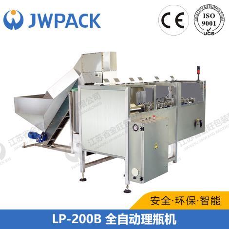 LP-200B型全自動理瓶機