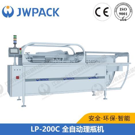 LP-200C型全自動理瓶機