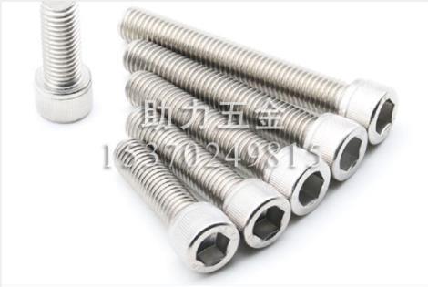 316不锈钢内六角圆柱头螺栓DIN912