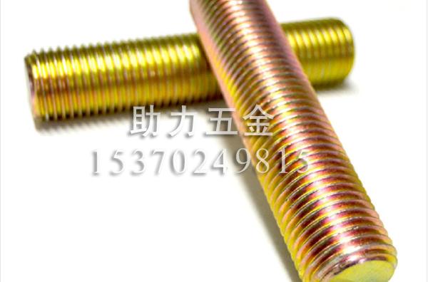 35CrMo高强度全螺纹螺柱-彩锌83