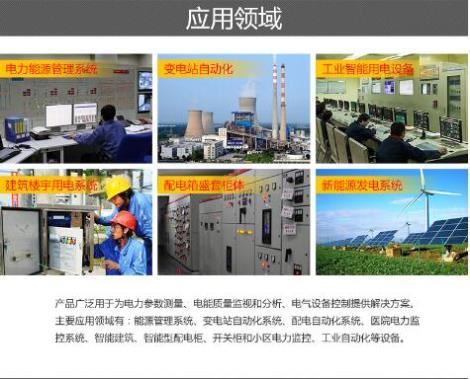 遵義天津青島達州贛州杭州代越電子式多功能電能表DTS890