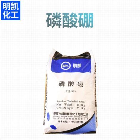 磷酸硼生产