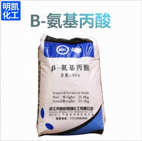 β-氨基丙酸
