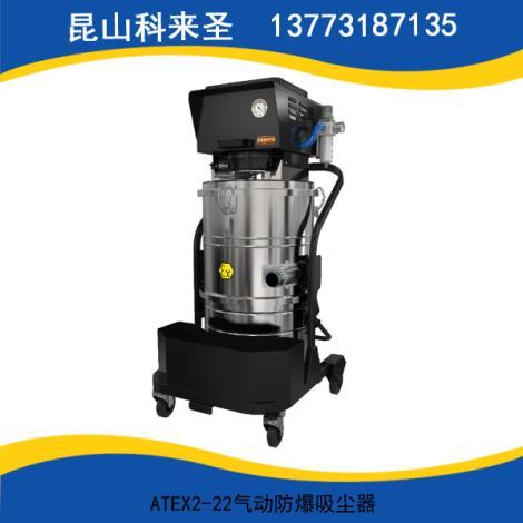 ATEX2-22气动防爆吸尘器