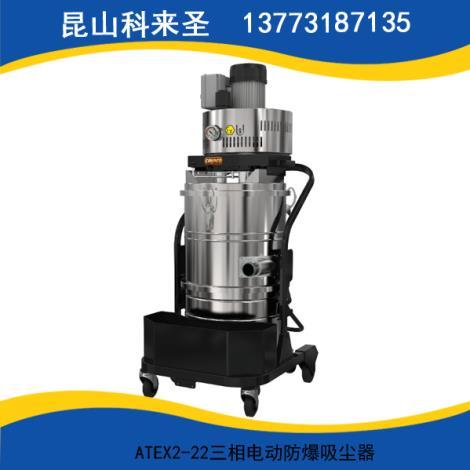 ATEX2-22三相电动防爆吸尘器