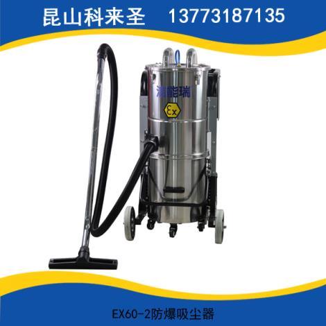 EX60-2防爆吸尘器