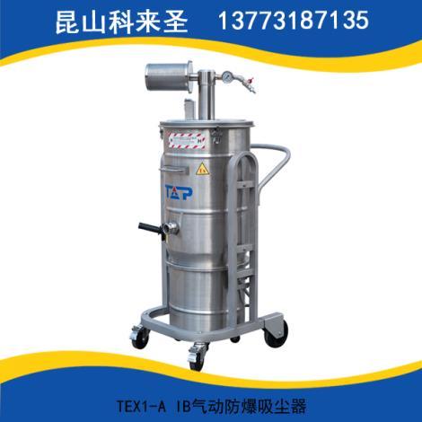 TEX1-A IB气动防爆吸尘器