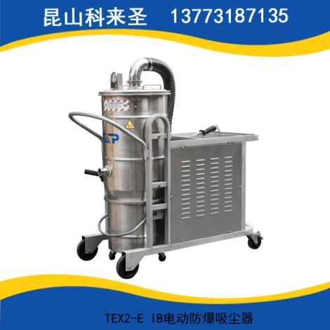 TEX2-E IB电动防爆吸尘器