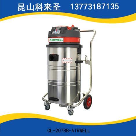 CL-2078B大功率工业吸尘器