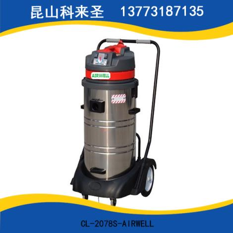 CL-2078S大功率工业吸尘器