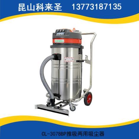 CL-3078BP推吸两用吸尘器