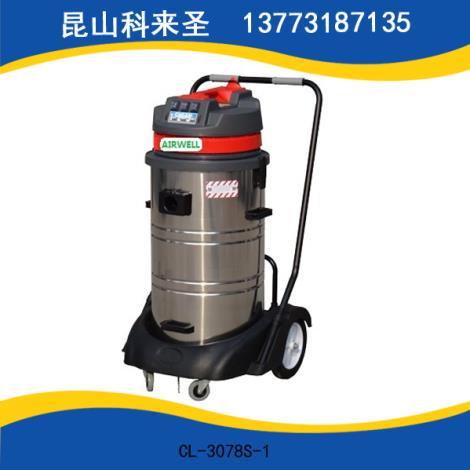 CL-3078S大功率工业吸尘器