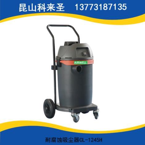 耐腐蚀吸尘器CL-1245H