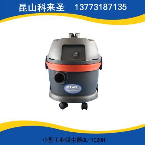 小型工业吸尘器CL-1020H