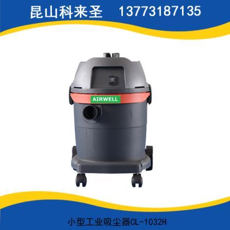 小型工业吸尘器CL-1032H