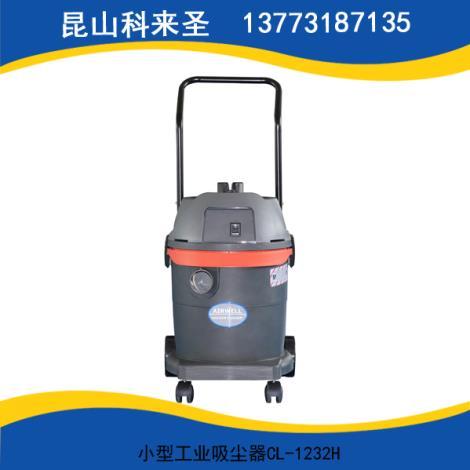 小型工业吸尘器CL-1232H