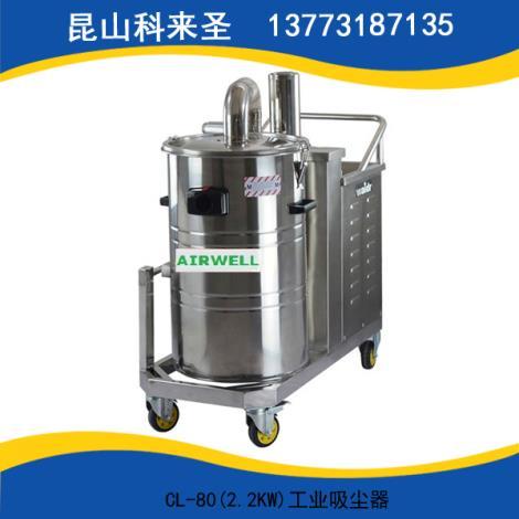CL-80(2.2KW)工业吸尘器