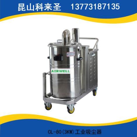 CL-80(3KW)工业吸尘器