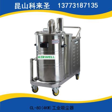 CL-80(4KW)工业吸尘器