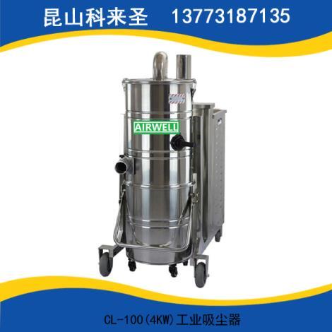 CL-100(4KW)工业吸尘器