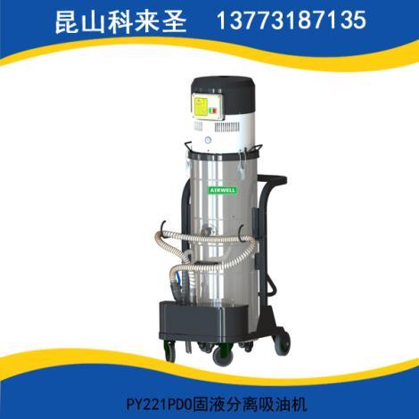 PY221PDO固液分离吸油机