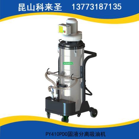 PY410PDO固液分离吸油机