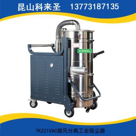 TK221VAC旋风分离工业吸尘器