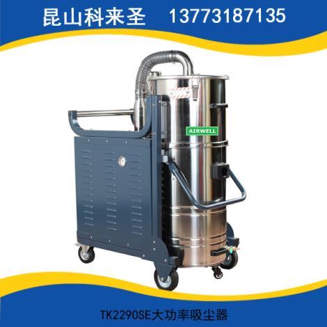 TK2290SE大功率吸尘器