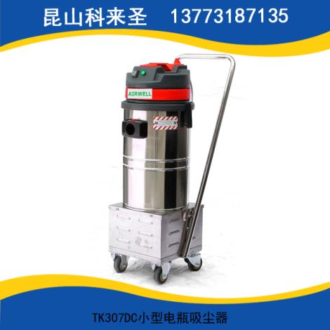 TK307DC小型电瓶吸尘器